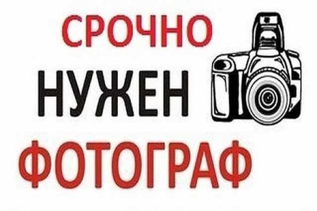 нужен фотограф срочно